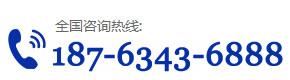 服务热线:187-6343-6888